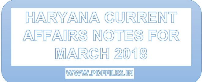 'Haryana current affairs March 2018 for HTET exam in 2019' 'Haryana current affairs for March in Hindi'