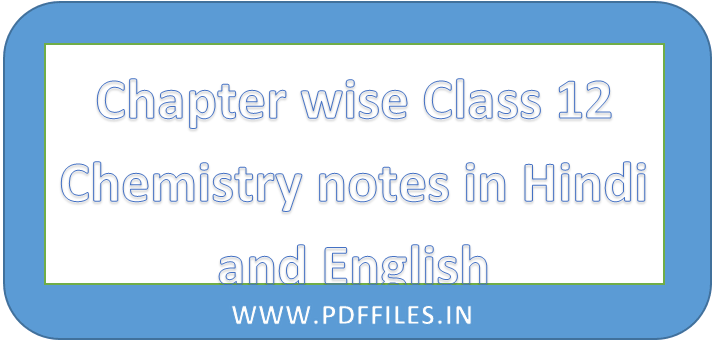 Class 12 Chemistry Notes PDF Free Download