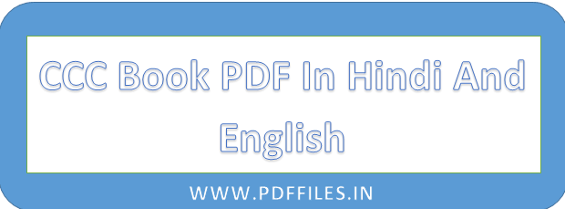 ' CCC Book PDF ' ' CCC Book PDF In Hindi And English ' ' Course on computer concept '