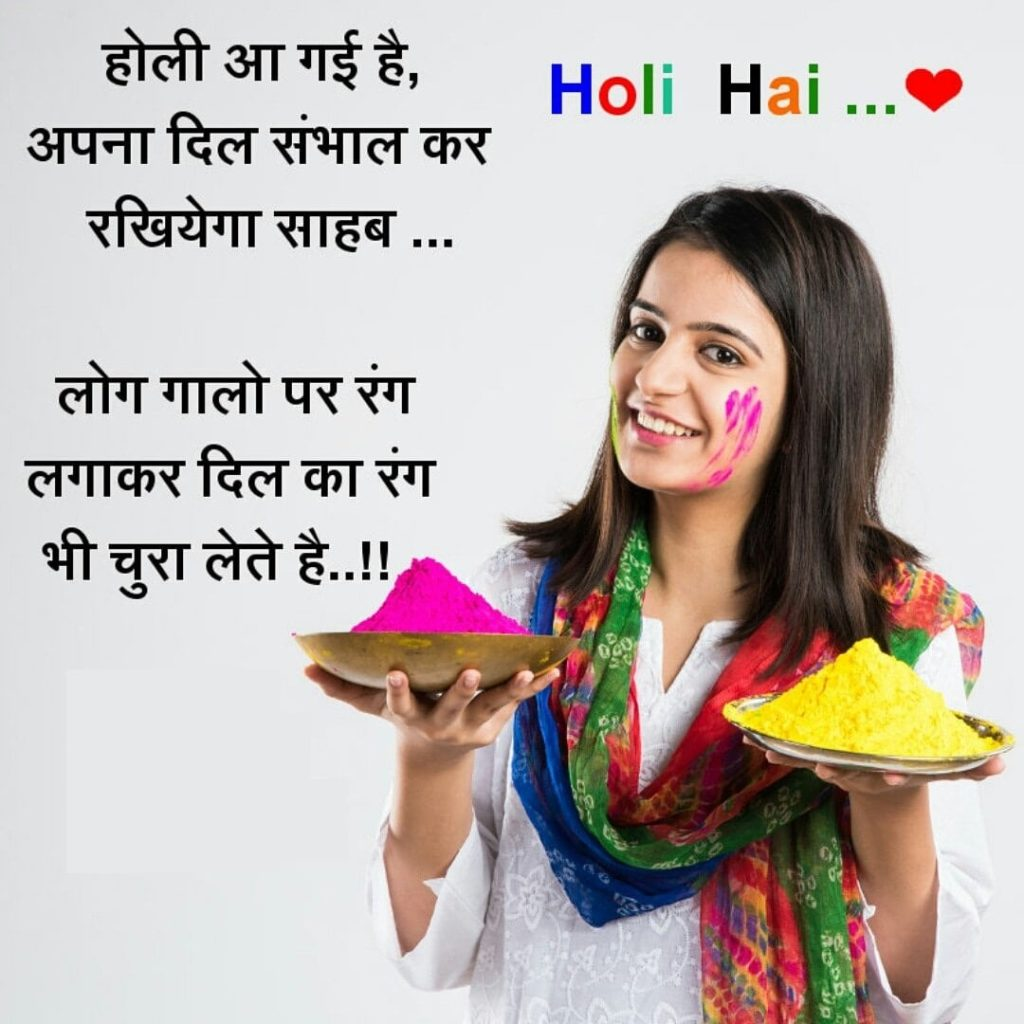 ' holi quotes in hindi ' ' Holi card ' ' Happy holi card ' ' holi card 2019 ' ' Holi greeting cards ' ' Holi greeting card design '