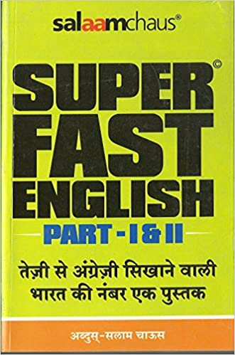 ' Super Fast English Speaking Book PDF ' ' English Speaking pdf ' ' Hindi to English ' ' English wale '