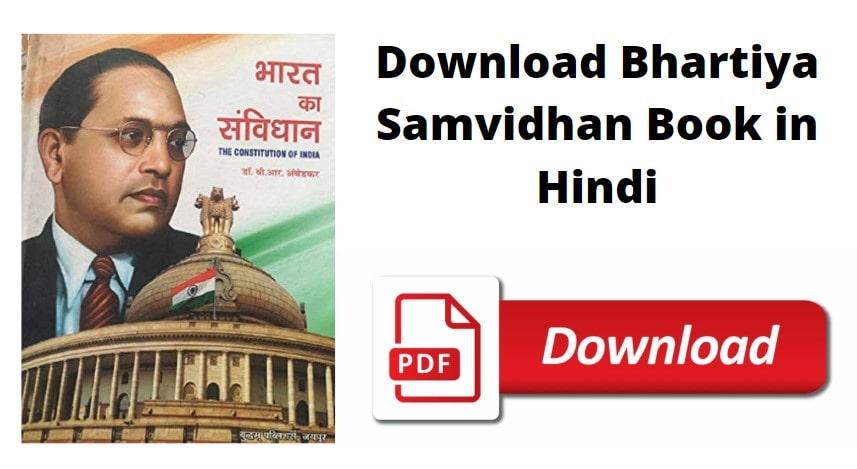 ' Bhartiya Samvidhan PDF in Hindi ' ' Bhartiya Samvidhan Book in Hindi ' ' Indian Constitution ' ' Indian Constitution in Hindi '