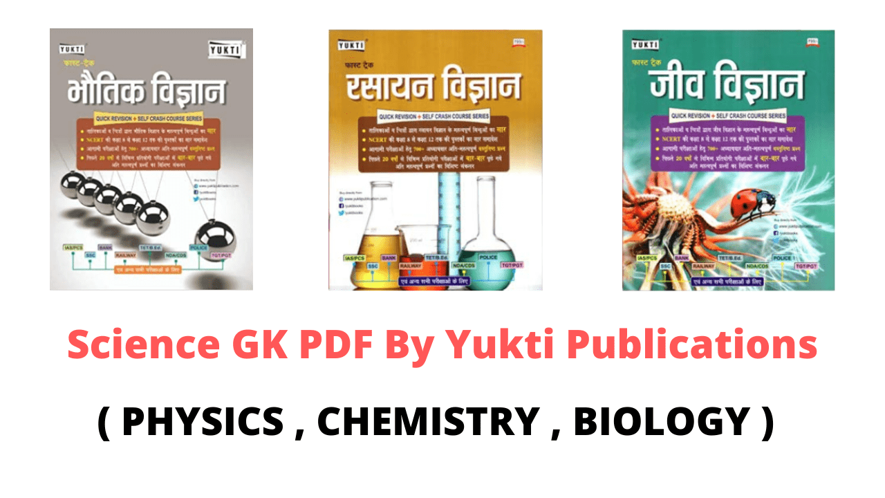 ' Yukti Publications ' ' Physics Yukti Publications ' ' Chemsitry Yukti Publications ' ' Biology Yukti Publications '